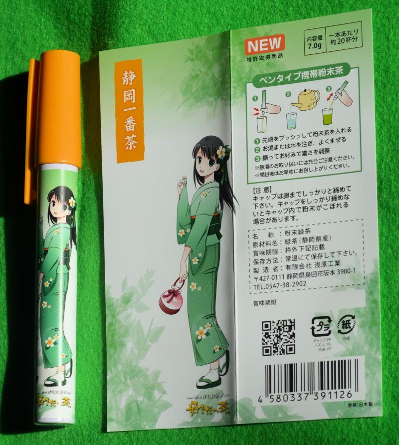 Alt Japan 1 Sen V Good Taste